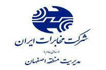 اهدای ۱۰۰۰ عدد مودم به دانش آموزان تحت پوشش کمیته امداد در اصفهان