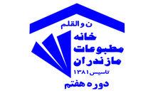 مراسم روز خبرنگار ویژه اعضای خانه مطبوعات برگزار می شود