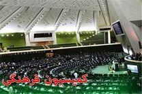 اعضای هیات رئیسه کمیسیون فرهنگی مجلس انتخاب شدند