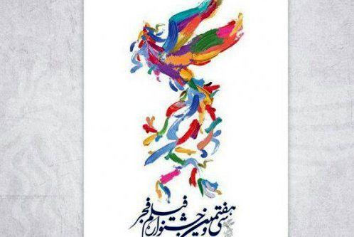 سی و هفتمین جشنواره فیلم فجر در 31 استان کشور اکران می شود