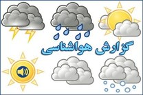 پیشبینی آسمانی ابری تا پایان هفته در مازندران