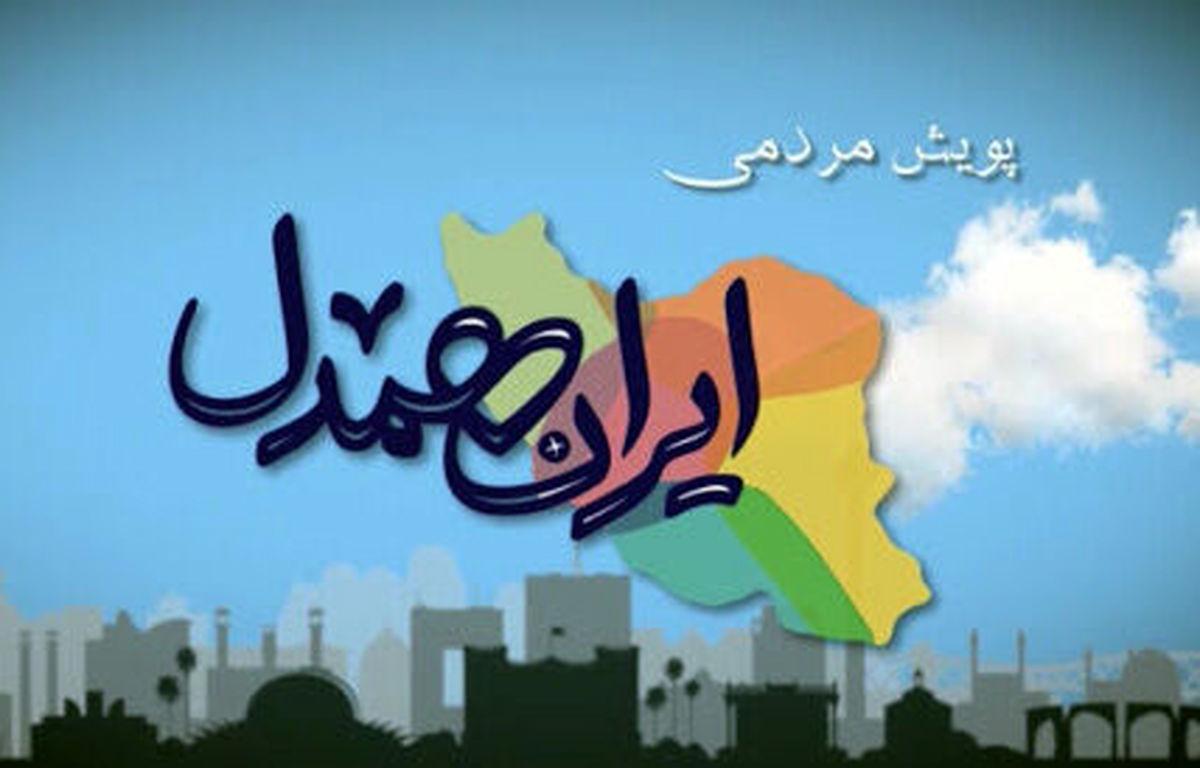 دو هزار و چهارصد سبد غذایی بین نیازمندان روستایی استان قم توزیع میشود