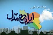 توزیع بیش از ۱۱ میلیون غذای گرم بین نیازمندان در پویش ایران همدل