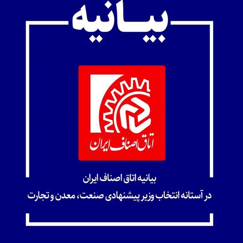 بیانیه اتاق اصناف ایران در حمایت از حسین مدرس خیابانی وزیر پیشنهادی صمت