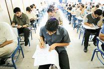 آزمون استخدامی بانک مهر اقتصاد برگزار شد