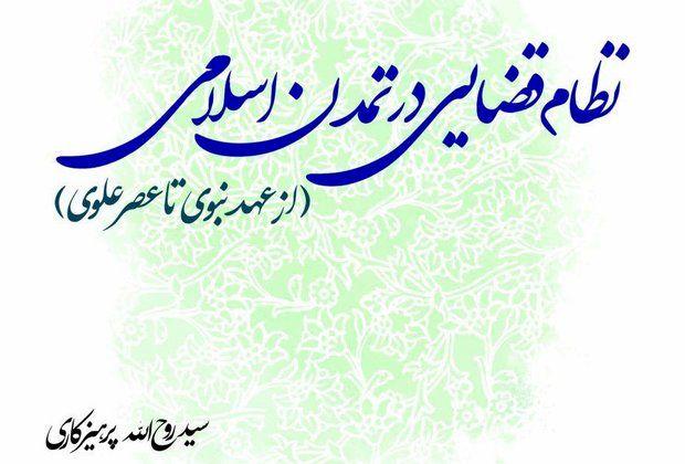 کتاب «نظام قضایی در تمدن اسلامی» پرهیزکار منتشر شد