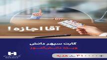 آموزش الفبای بانکی با طرح «سپهر دانش» بانک صادرات ایران