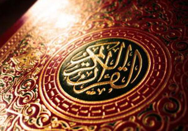پایان تیر آخرین فرصت ثبت نام در پنجمین دوره طرح تربیت حافظان قرآن کریم