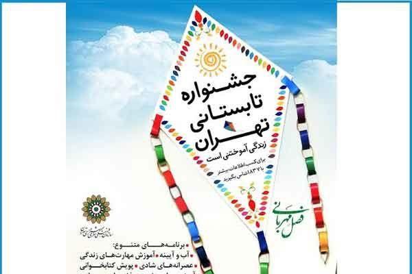 «جشنواره تابستانی تهران» آغاز به کار میکند