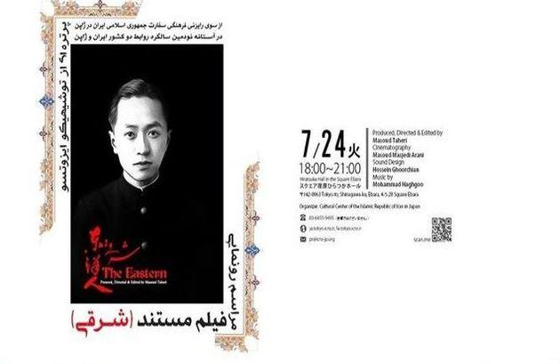 مراسم رونمایی از مستند شرقی زندگینامه ای از پروفسور ایزوتسو در توکیو برگزار می شود