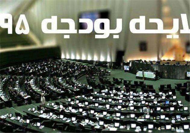 کلیات اصلاح قانون بودجه ۹۵ تصویب شد