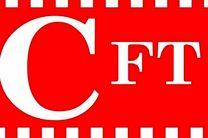 لایحه CFT در هیأت عالی نظارت مجمع تشخیص مصلحت نظام بررسی شد