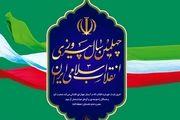 محفل بزرگ قرآنی در اصفهان برگزار می شود