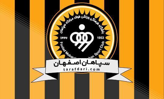 بیانیه باشگاه سپاهان درخصوص دیدار مقابل استقلال