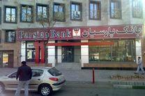 بانک مرکزی با افزایش سرمایه بانک پارسیان موافقت کرد