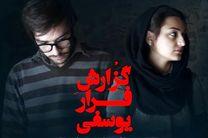 رونمایی از پوستر رسمی فیلم گزارش فرار یوسفی