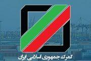 سهمیه و فهرست کالای همراه مسافر مناطق آزاد اعلام شد