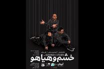 نمایش خشم و هیاهو در پردیس تئاتر شهرزاد اجرا می شود