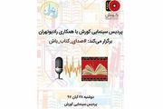 صدای کتاب باشید در رادیو تهران