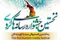 فراخوان نهایی نخستین جشنواره ونمایشگاه رسانه  کُردی کردستان اعلام شد