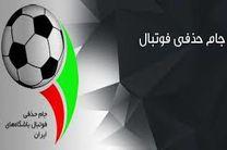 برنامه مرحله یک شانزدهم جام حذفی مشخص شد