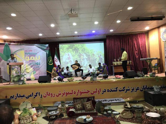 """نخستین جشنواره """"لیمو ترش"""" رودان در حال برگزاری است"""