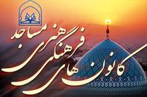 برنامه های کانونهای مساجد اردبیل به مناسبت هفته دفاع مقدس اعلام شد