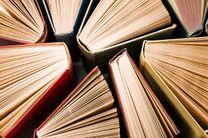 فراخوان جایزه جهانی کتاب سال منتشر شد