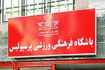 باشکاه پرسپولیس: وزیر مخالف استعفای سمیعی بود/ صدری با رای هیات مدیره سرپرست شد
