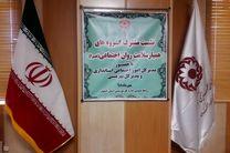 اولین نشست مدیران همیاران سلامت استان اصفهان برگزار شد