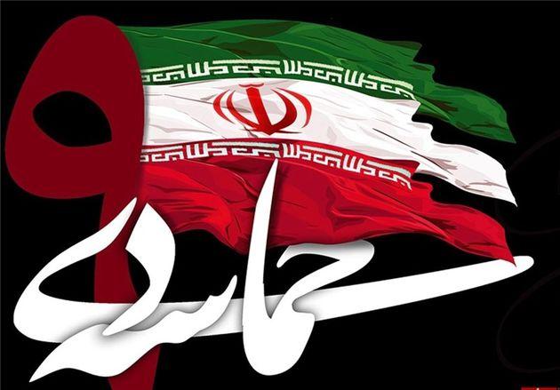 تجلی قدرت الهی در شکست فتنه آمریکایی شعار محوری حماسه ۹ دی در اصفهان است