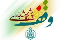 شهرستان تفت با ۱۰ وقف پیشتاز وقف در استان یزد است