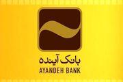 اعلام ساعات کاری شعب و ادارات مرکزی بانک آینده از 15 تیرماه سال 99