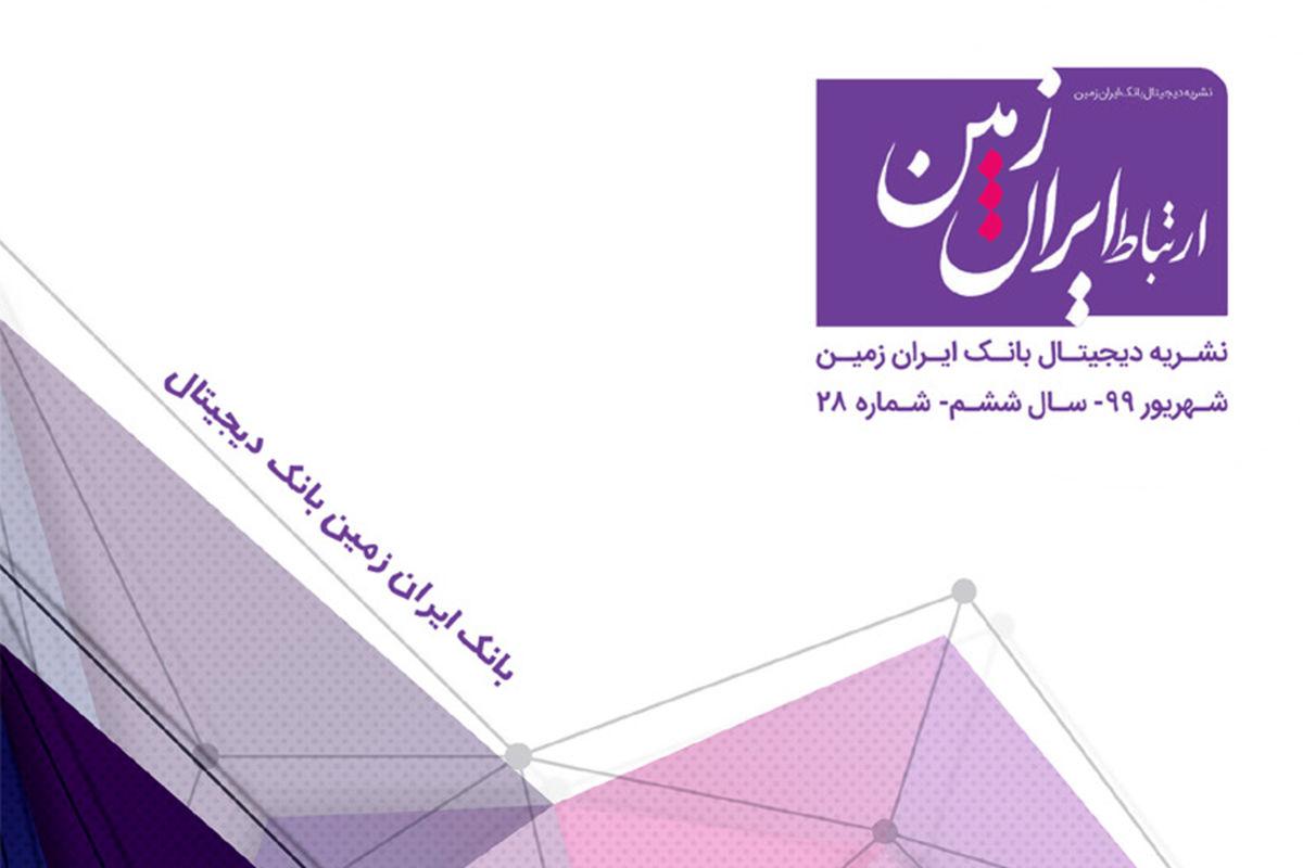 بیست و هشتمین شماره نشریه ارتباط ایران زمین منتشر شد