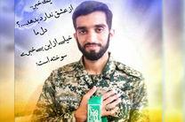 تاخیر چند روزه در بازگشت پیکر شهید حججی