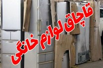 کشف محموله میلیاردی لوازم خانگی قاچاق در برخوار / دستگیری یک نفر توسط نیروی انتظامی