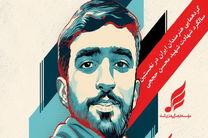 اولین سالگرد شهید حججی را از شبکه پنج ببینید