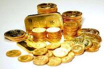 قیمت سکه ۲۷ اسفند ۹۹ مشخص شد