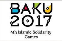اعلام آمادگی 8 کشور برای مسابقات فوتبال بازیهای کشورهای اسلامی