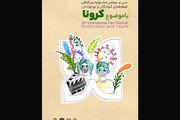 کرونا به روایت جشنواره/از نفس تا فیلمی که در دوازده جشنواره خارجی پذیرفته شده است