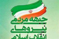 5 کاندیدای نهایی جبهه مردمی برای حضور در رقابت اردیبهشت فردا مشخص میشوند