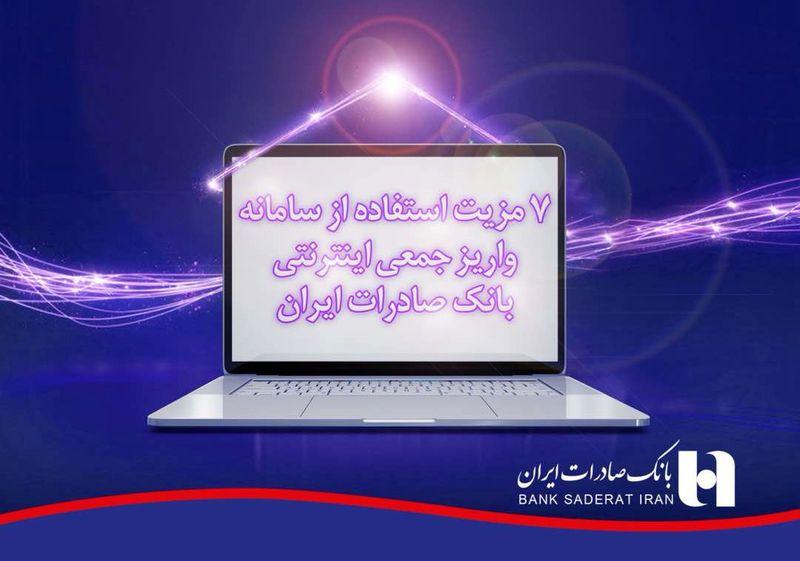 توسعه و ارائه خدمات نوین به مشتریان از سوی بانک صادرات ایران