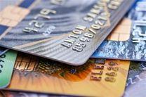 پرداخت کارتهای اعتباری ۱۰۰ هزار تومانی به ۱۱ میلیون نفر از سوی دولت