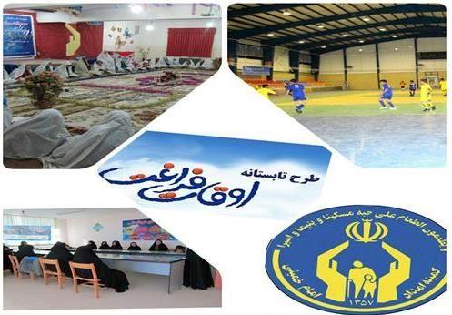 ۳۰ هزار نفر مددجو از برنامههای اوقات فراغت کمیته امداد اصفهان بهرهمند میشوند