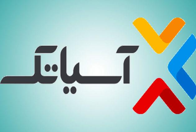 حمایت از  نخستین کنگره ملی ناشنوایان ایران – تبریز 2018