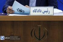 برگزاری دادگاه یکی از مدیران سابق بانک مرکزی در۲۰ آبان