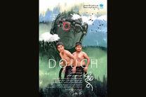 نمایش فیلم سینمایی دوچ در جشنواره ژاپنی