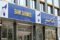 آمادگی بانک سرمایه برای ارائه خدمات بانکی مطلوب به زائران اربعین حسینی