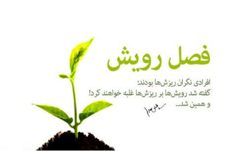 طرح فصل رویش برمبنای 3 اصل تربیتی در استان گیلان اجرا میشود
