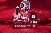 داعش جام جهانی روسیه را تهدید کرد